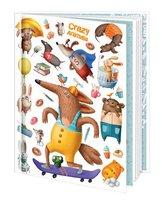 Památník 'Crazy Animals' - 135x175 1432-0312